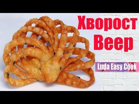 ХВОРОСТ ВЕЕР!  Хрустящий, Воздушный, Вкусный китайский Хворост   Crispy Сookies