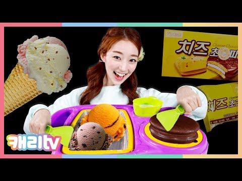[캐리와장난감친구들] 매직 아이스크림 트레이로 철판 아이스크림 만들기 도전