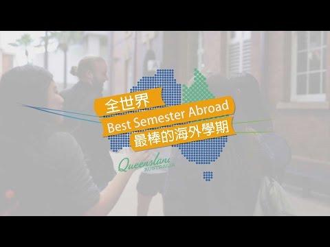 全世界最爽遊學 Best Semester Abroad