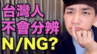 N 跟 NG 怎麼區分?  台灣口音英文學生的難點?  英文發音教學!