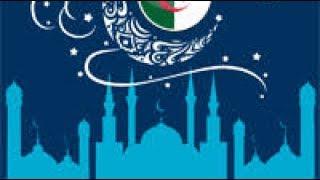 مواقيت الامساك في كل ولايات الجزائر اليوم1 2017 Ramadan Algérie ...