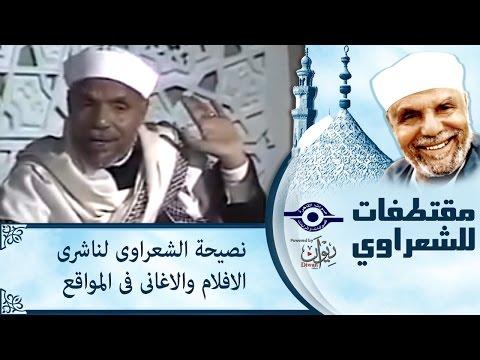 الشيخ الشعراوي | نصيحة الشعراوى لناشرى الافلام والاغانى فى المواقع