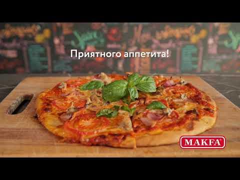 Пицца с беконом. Рецепт от MAKFA.