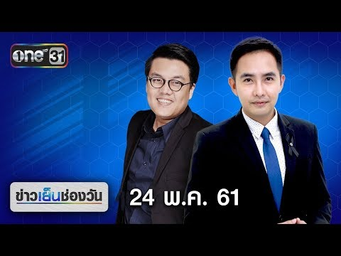 ข่าวเย็นช่องวัน | highlight | 24 พฤษภาคม 2561 | ข่าวช่องวัน | one31