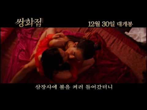 霜花店Frozen Flower MV