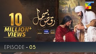 Raqs-e-Bismil | Episode 5 | Eng Sub | Digitally Presented By Master Paints | HUM TV | 22 Jan 2021