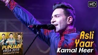 Asli Yaar – Kamal Heer (Punjabi Virsa 2019)