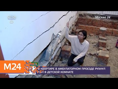 В московской квартире рухнул пол - Москва 24