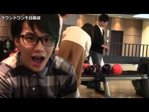 バンドごっこ「ボーリング対決!」part2