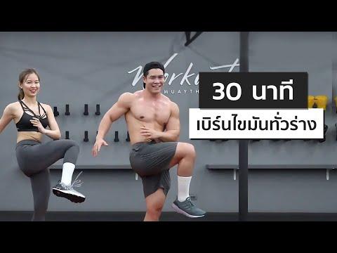 30 นาที ออกกำลังกายลดน้ำหนัก เบิร์นไขมันทั่วร่าง กระชับทุกส่วน