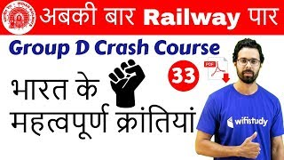9:40 AM - RRB Group D 2018 | Current Affairs by Bhunesh Sir | Important Revolutions In India