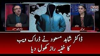 Dr.Shahid Masood Nay #DarkWeb Ka Khufia Raaz Khol Diya..