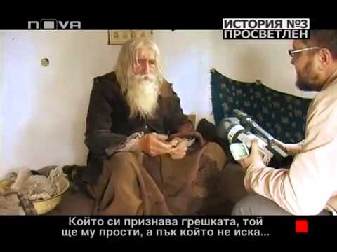 Дядо Добри, истински християнин, който знаеше, какво точно е християнството