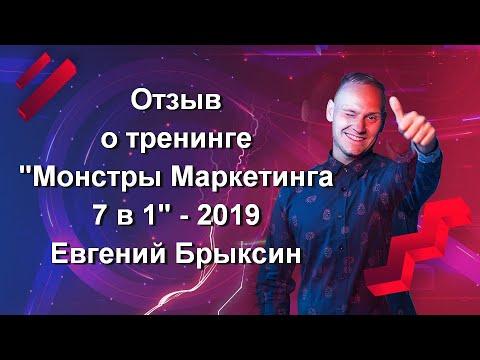 Отзыв о тренинге «Монстры Маркетинга 7 в 1» — 2019, Евгений Брыксин
