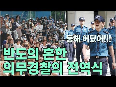 반도의 흔한 의경의 전역식 @슈퍼주니어 동해 전역하는 날. Super Junior Lee DongHae