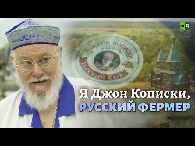 RTД: Я Джон Кописки, русский фермер