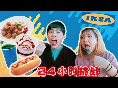 【米恩挑战】24小时只吃 IKEA 的食物?! 会不会吃到吐?
