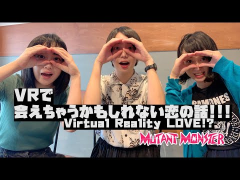 MUTANT MONSTER - VR(バーチャルリアリティ)で会えちゃうかもしれない恋の話