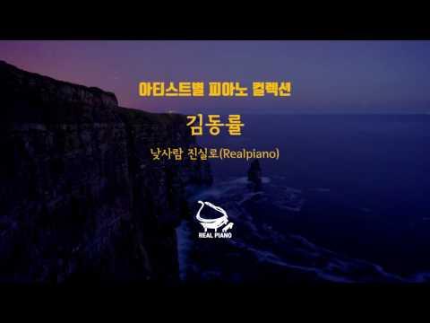 김동률 피아노 메들리 (Kim Dong Ryul Piano Collection)