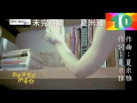 Chiη TV Asia 華語榜 (2014/5/3 -- 2014/5/9)