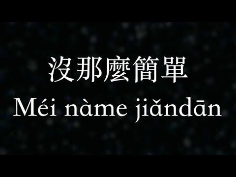 黃小琥:沒那麼簡單 (KTV with Pinyin)