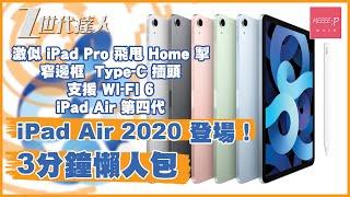 iPad Air 2020 / iPad Air 4 登場! 3分鐘懶人包
