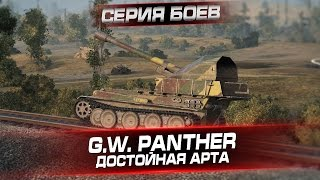 Серия боёв на G.W. Panther - Достойная арта