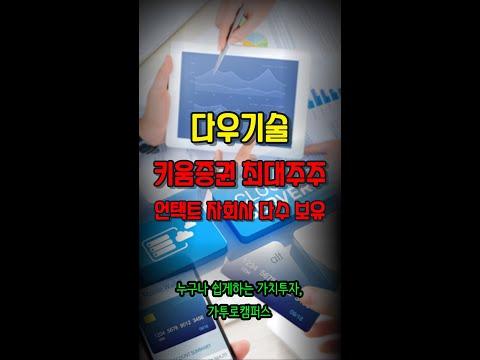 💎위클리핫!종목(국내)-다우기슐(023500), 언택트 그룹, 코로나에 딱!!