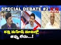 Special debate on Kathi Mahesh barred from entering Hyderabad