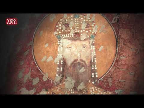 Најава - научни скуп Краљ Милутин и доба Палеолога
