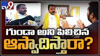 TDP Whip MLA Chintamaneni Prabhakar: Mukha Mukhi..