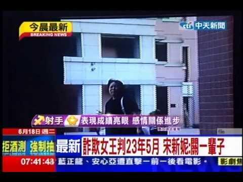 中天新聞》詐欺女王判23年5月 宋新妮:關一輩子