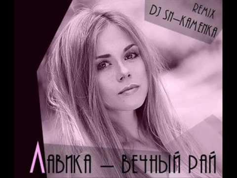 Лавика - Вечный Рай (remix DJ SN-KAMENKA).wmv