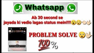 HOW TO POST MORE THAN 30 SECOND VIDEO ON WHATSAPP STATUS! New whatsapp hidden Tricks 2019