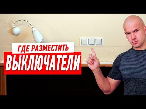 Как разместить выключатели в квартире? Мастер-класс Алексея Земскова photo