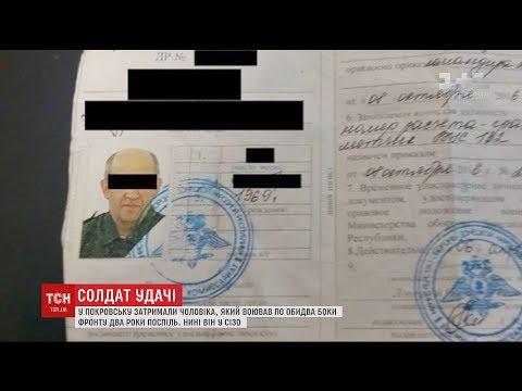В Покровську затримали чоловіка, який двічі воював на боці України та ДНР