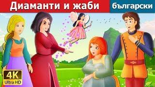 Диаманти и жаби | приказки | Български приказки