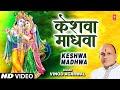 Keshava Madhava Hey Krishna Madhusudan Vinod Agarwal I Keshava Madhava