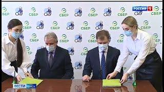 ОмГУ подписал соглашение о сотрудничестве с одним из крупнейших банков страны