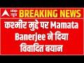 No one should steal J&Ks freedom: Mamata Banerjee