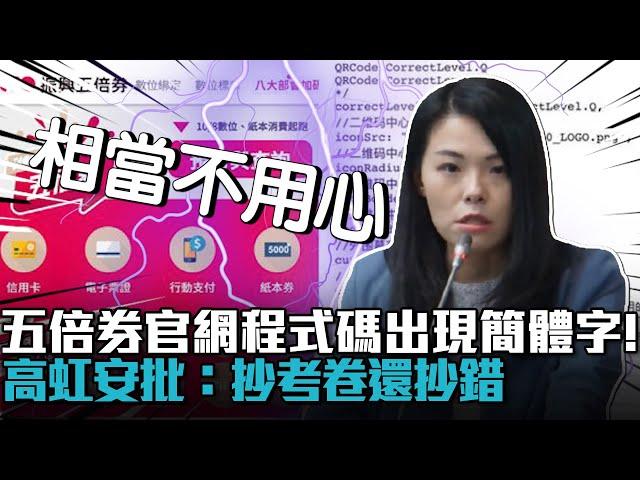 【有影】五倍券程式碼竟有簡體字 高虹安指有資安疑慮、關貿不用心