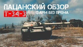 T-34-3 Пацанский Обзор - Фарм без према