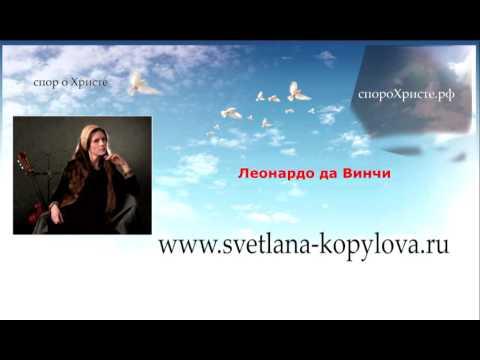 Эстрада о Боге 7 Светлана Копылова (Леонардо да Винчи)
