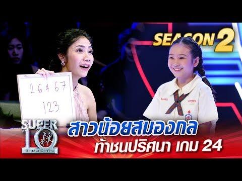 SUPER 10 Season 2 | น้องเอิร์นเอิร์น สาวน้อยสมองกล ท้าชนปริศนา เกม 24