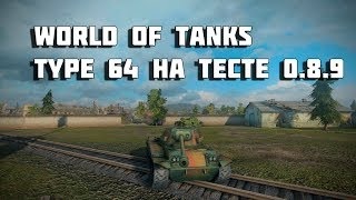 World of Tanks type 64 на тесте 0.8.9