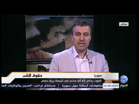 سوريا: الموت يحاصر 65 ألف مدني في تلبيسة بريف حمص