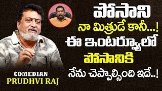 Actor Prudhvi Raj reacts to Posani Krishna Murali's commen..