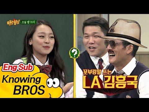 [선공개] 하니 이수민(Lee Soo Min)의 별명은 '곰팡이'? LA판 김흥국이 떴다! - 아는 형님(Knowing bros) 26회