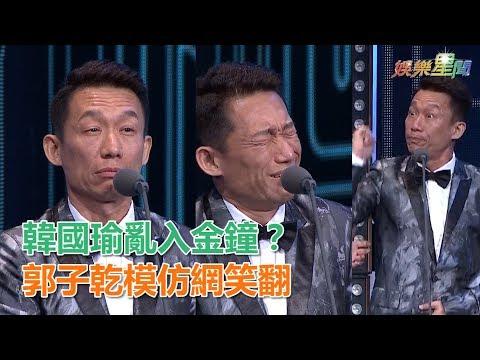 韓國瑜亂入金鐘?郭子乾模仿網笑翻|三立新聞網SETN.com