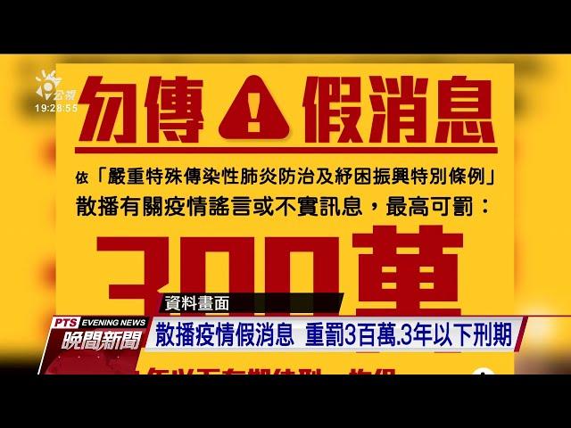 直播主群組散播雙北封城假消息 遭函送偵辦